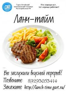 ЛАНЧ-ТАЙМ
